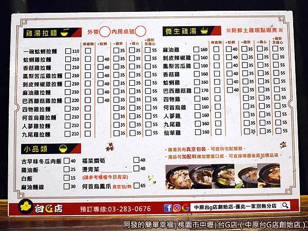 台G店05-點餐單.JPG