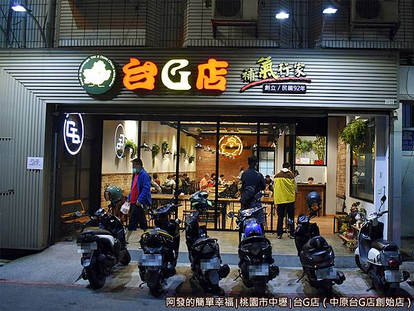 台G店02-店門口.JPG