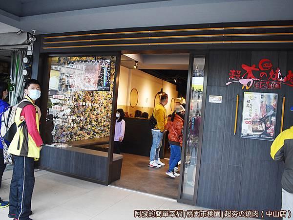 超夯の燒肉02-店門口.JPG