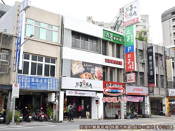 超夯の燒肉01-店外觀.JPG