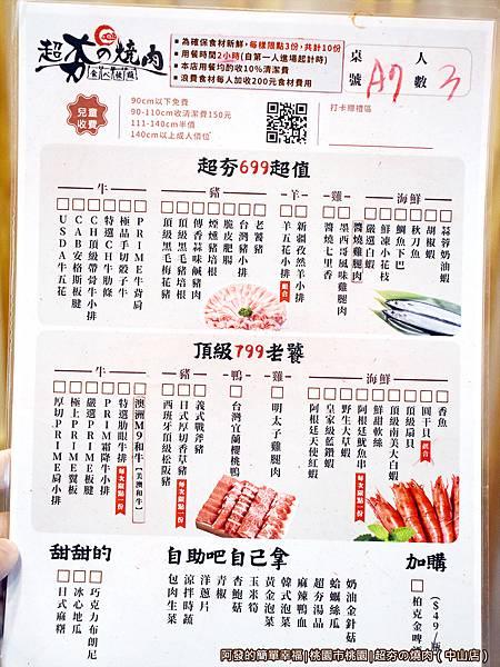 超夯の燒肉05-菜單.JPG