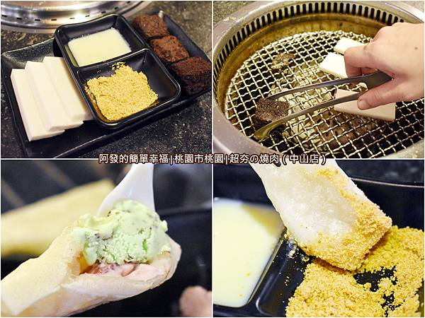 超夯の燒肉39-甜點.jpg