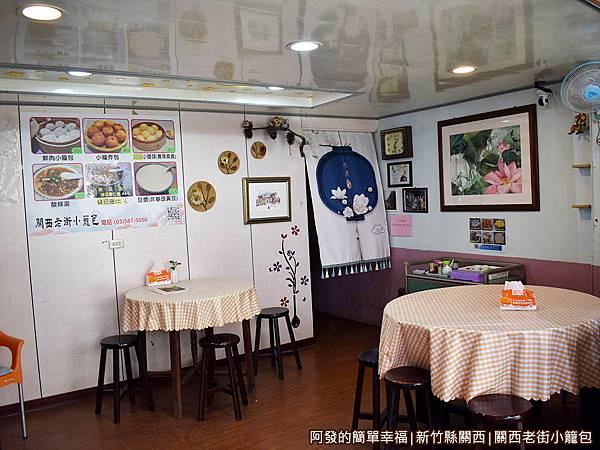 關西老街小籠包04-室內用餐環境.JPG