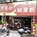 ㄚ亦の腿庫飯02-店門口.jpg