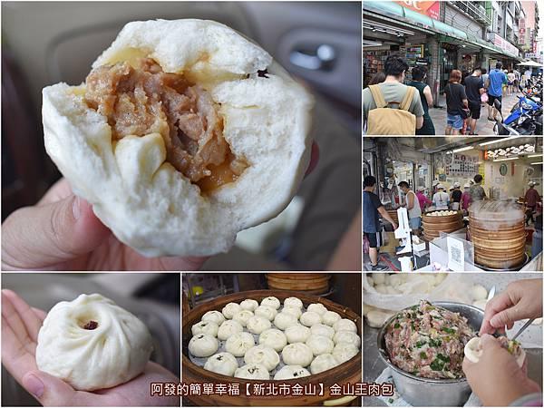 金山王肉包all.jpg