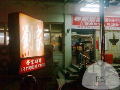 高雄左營-劉家酸白菜火鍋01.jpg
