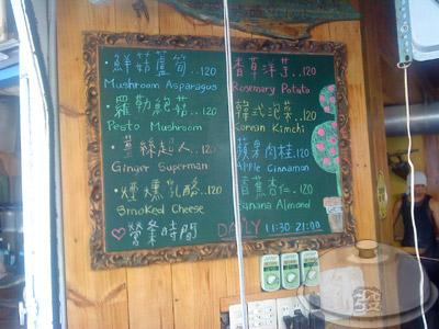 So Free柴燒比薩&起士專賣-牆上的菜單.jpg