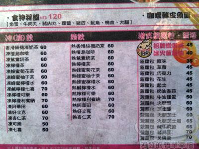 好好味茶餐廳06-菜單.jpg