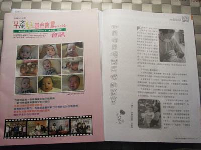 早產兒基金會會訊 期別-77-1.jpg