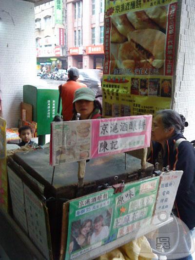 陳記京滬酒釀餅01.jpg