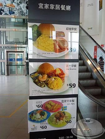 IKEA宜家家居餐廳-入口處1.jpg