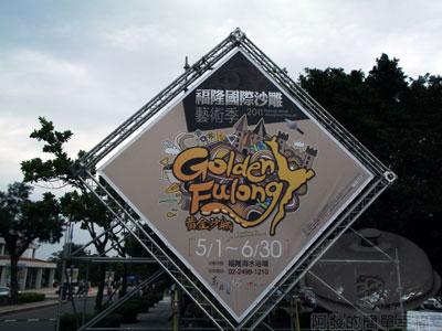 福隆國際沙雕藝術季39.jpg