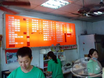 龜山鄉-牛角坡早餐店-店面2.jpg