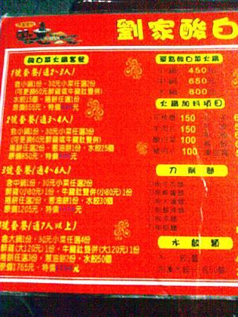 劉家酸白菜火鍋12.jpg