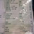 肥前屋-菜單2.jpg