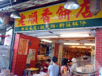 新莊-老順香餅店-店面1.jpg