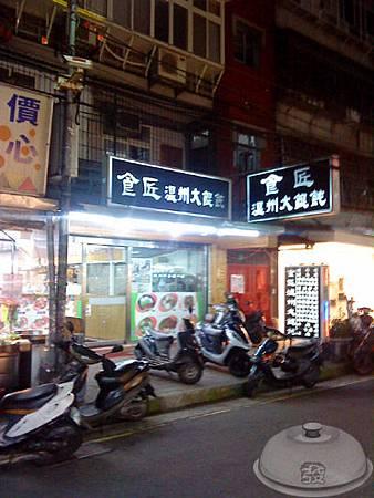 食匠溫州大餛飩-店門口.jpg