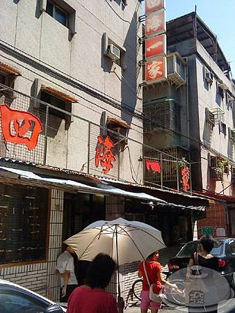 四海一家餐廳-店門口.jpg