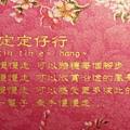 20110103-友人喜帖