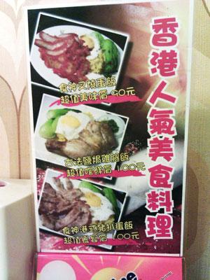 好好味茶餐廳07-菜單.jpg