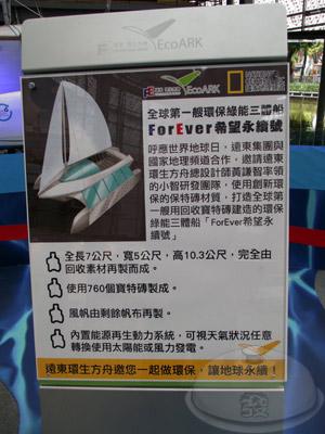 流行館(遠東環生方舟)-39環保綠能三體船.jpg