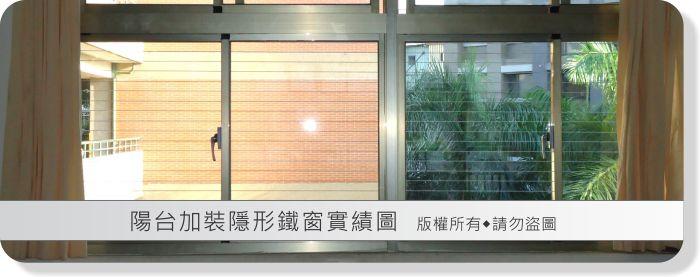 窗戶隱形鐵窗
