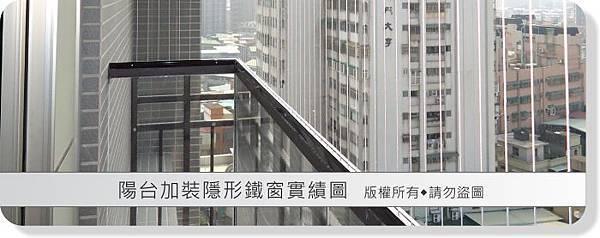 高安陽台隱形鐵窗5