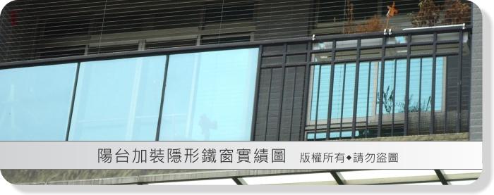 高安陽台隱形鐵窗4