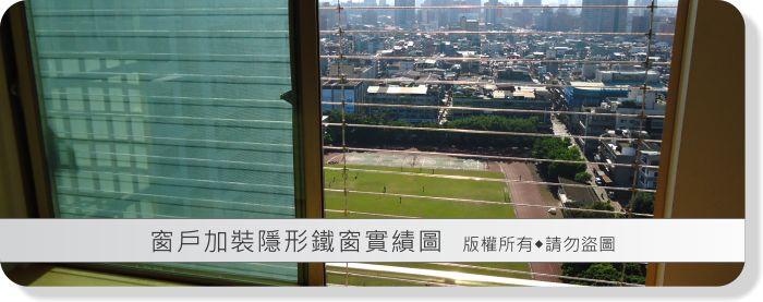 高安窗戶隱形鐵窗3