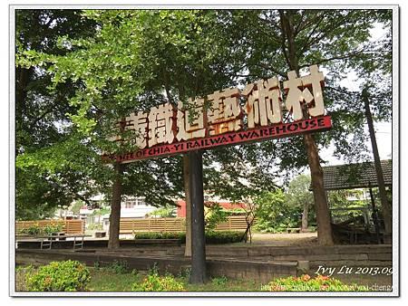 1020907~鐵道藝術村