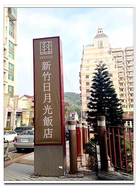 1021123~新竹二日遊《新竹日月光飯店》