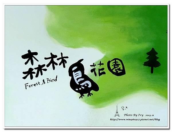 1021124~新竹二日遊《森林鳥花園》