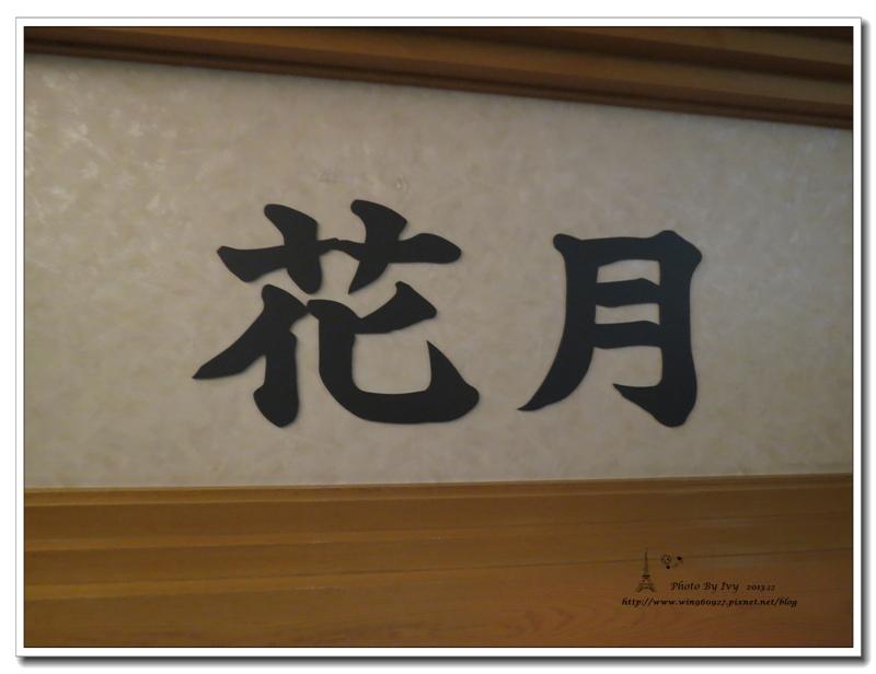 1021208~北海道DAY1《登別溫泉 MAHOROBA》