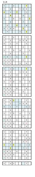 Sudoku201211110001