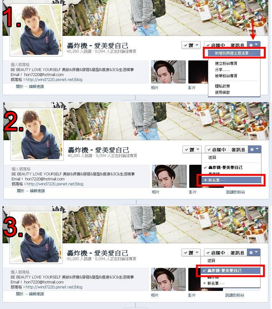 7 粉絲團-新增興趣清單-總合.JPG