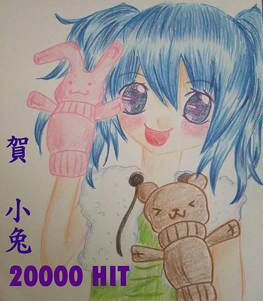 小兔20000賀圖