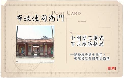 Travel Guide台北植物園-04布政使司衙門