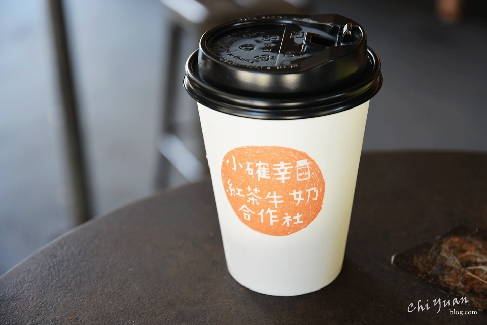 小確幸紅茶牛奶合作社01.JPG