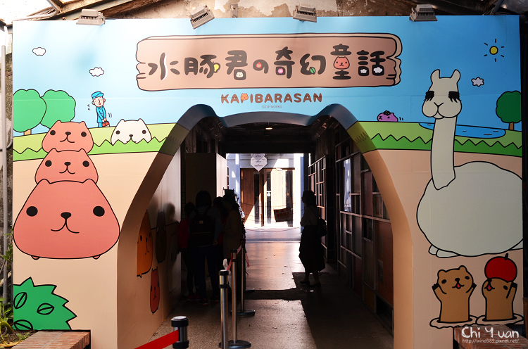 水豚君奇幻童話01.jpg