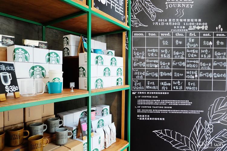 星巴克咖啡旅程特展01.jpg