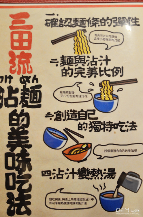 三田製麵所06.jpg