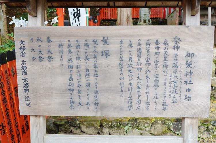 小倉池御髮神社04.jpg