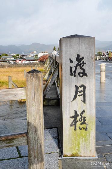 渡月橋02.jpg