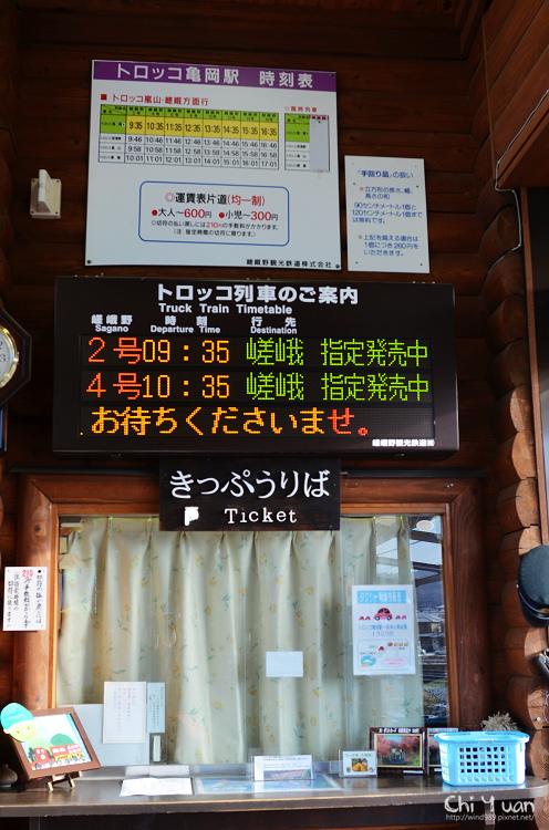 嵯蛾野觀光列車03.jpg
