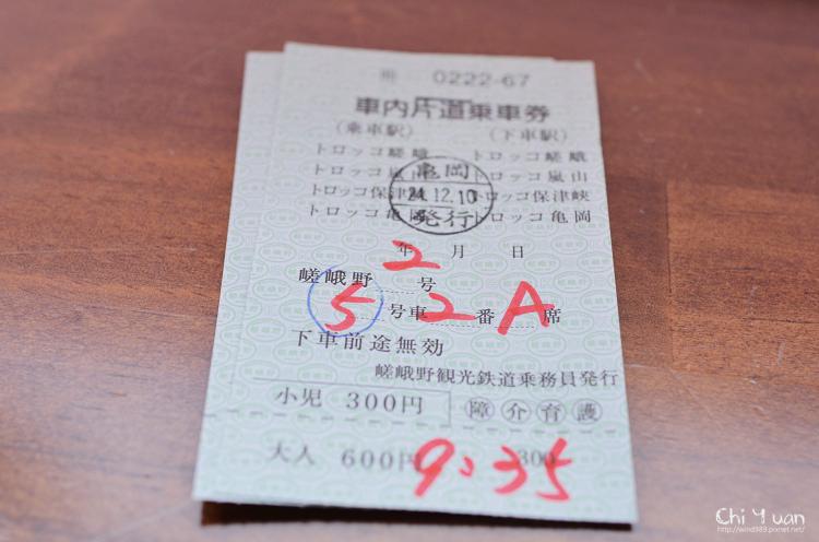 嵯蛾野觀光列車07.jpg