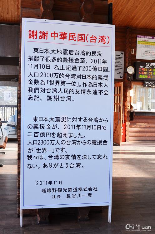 嵯蛾野觀光列車11.jpg