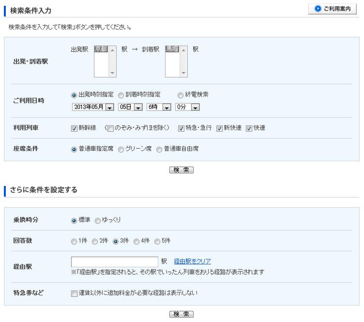 JR西日本查詢10.jpg