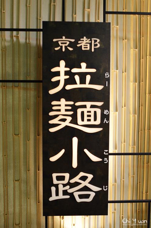 京都拉麵小路01.jpg
