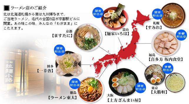 京都拉麵小路04.png