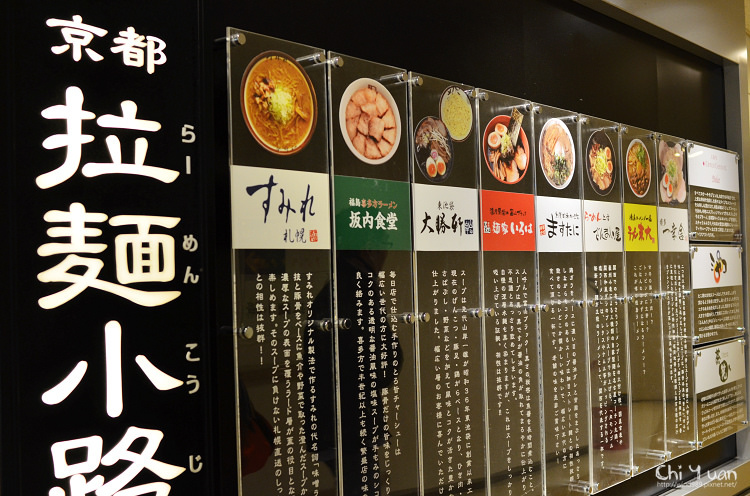 京都拉麵小路03.jpg